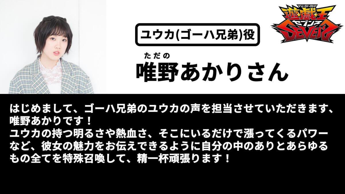 【新キャラクター】ユウカ(ゴーハ兄弟)役:唯野あかりさん