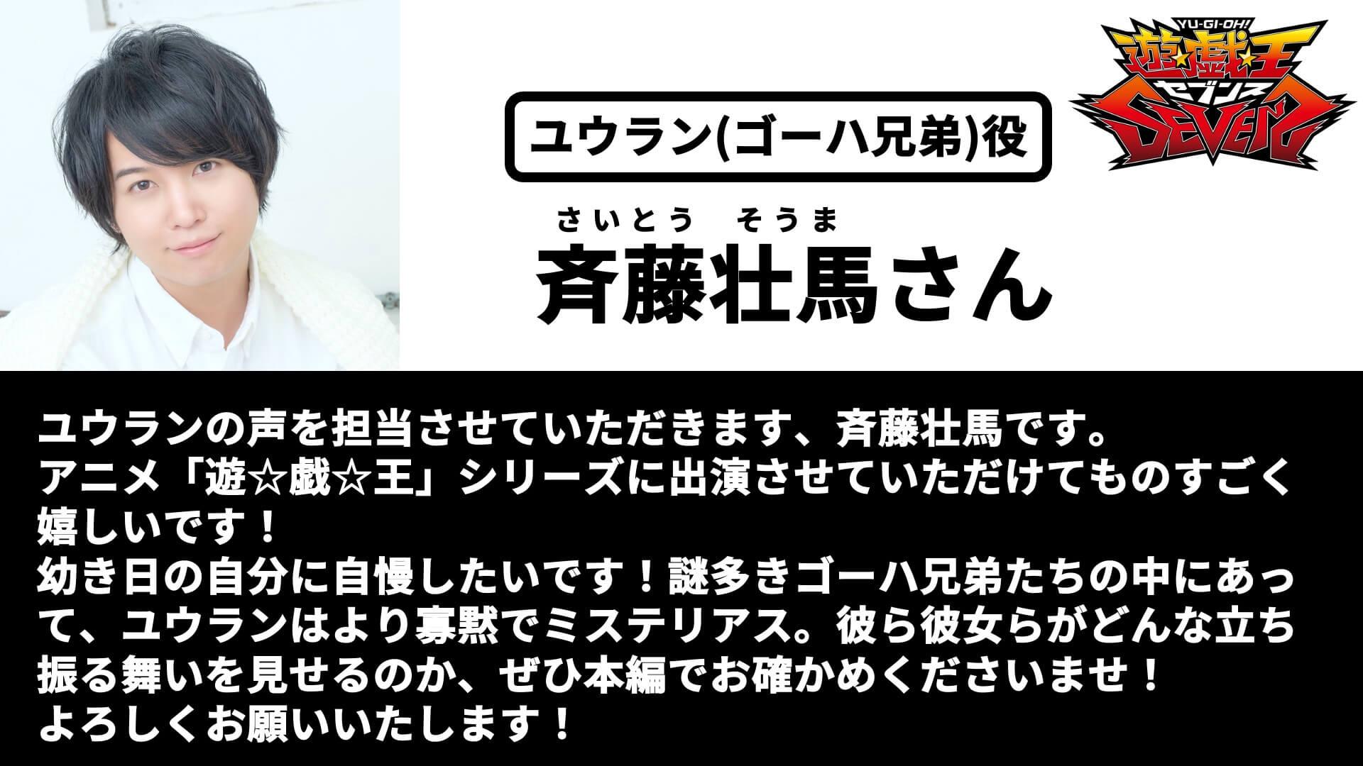 【新キャラクター】ユウラン(ゴーハ兄弟)役:斉藤壮馬さん
