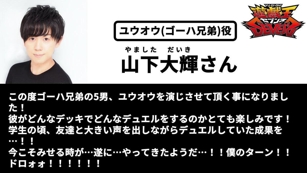 【新キャラクター】ユウオウ(ゴーハ兄弟)役:山下大輝さん