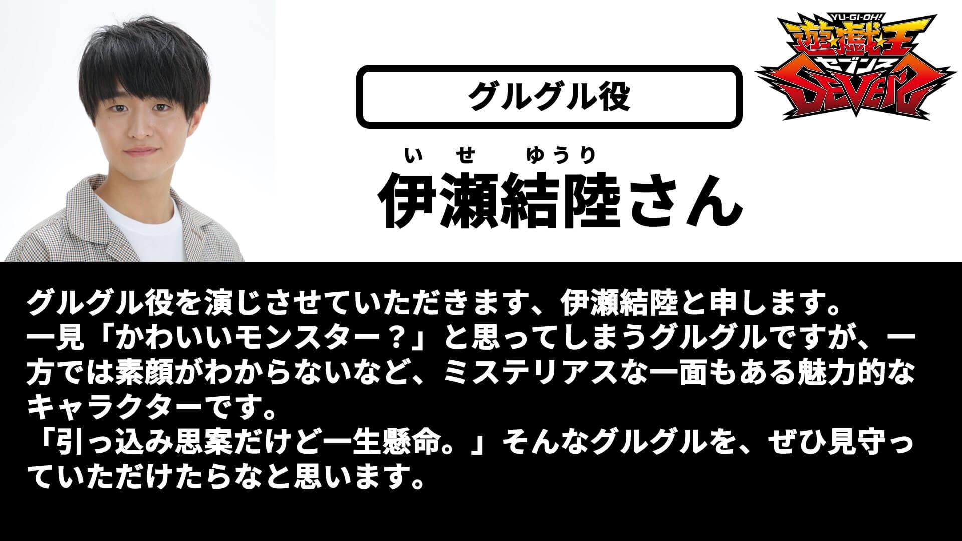 【新キャラクター】グルグル役:伊瀬結陸さん