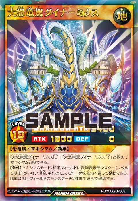 大恐竜駕ダイナ-ミクス