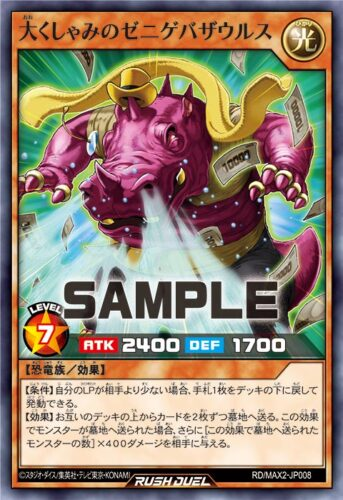大くしゃみのゼニゲバザウルス