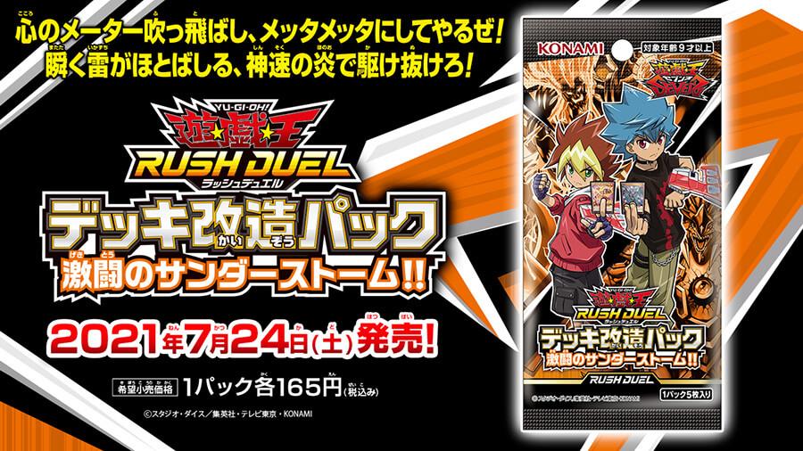 2021年7月24日(土)発売!激闘のサンダーストーム!!のパッケージデザインと収録カードを初公開!