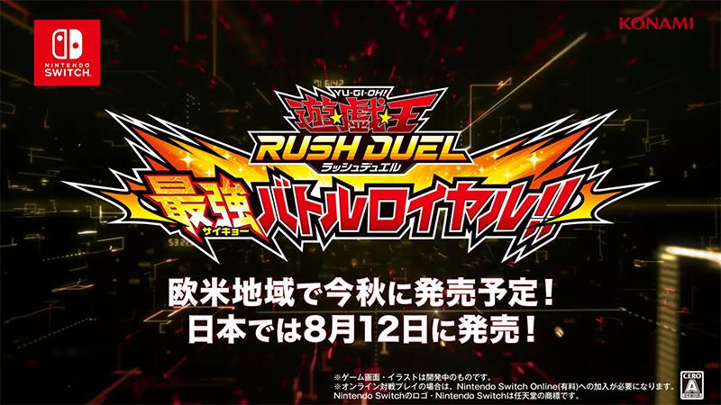 Switch版【遊戯王ラッシュデュエル 最強バトルロイヤル!!】欧米地域で今秋に発売予定!