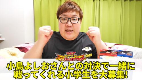 【最強バトルロイヤル!!】小島よしおさん・デカキンさんと勝負してくれる小学生募集中!