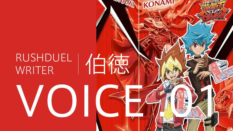 【伯徳VOICE.01】遊戯王ラッシュデュエルを振り返る。竜魔デッキの誕生。