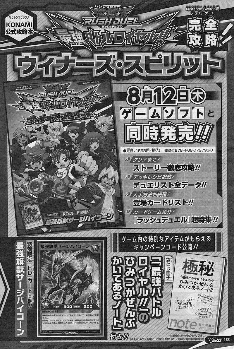 【Nintendo Switch™】最強バトルロイヤル!!の攻略本!ウィナーズ・スピリットの最新情報が公開!