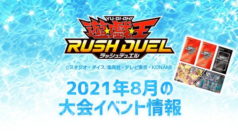 2021年8月に開催される遊戯王ラッシュデュエル大会情報まとめ
