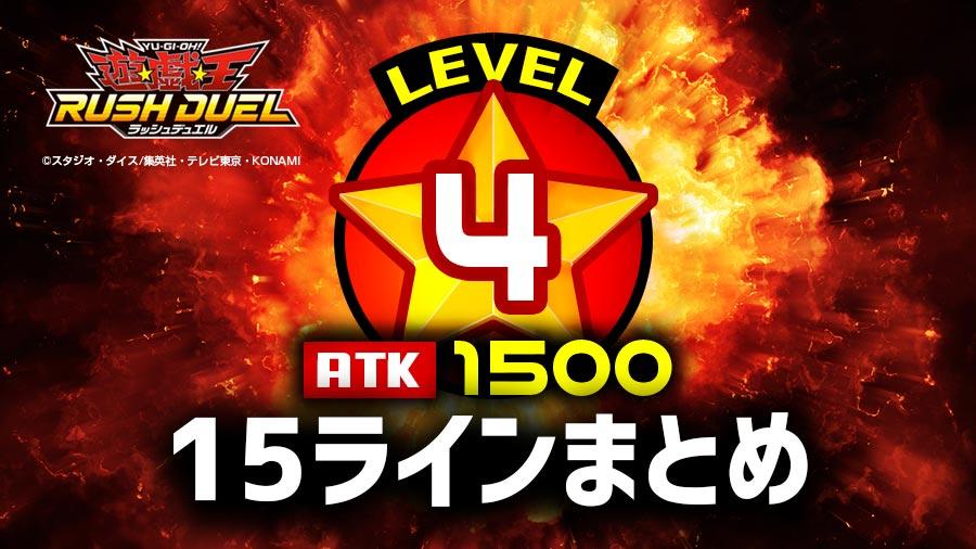 【15ライン】レベル4の攻撃力1500モンスターカードまとめ