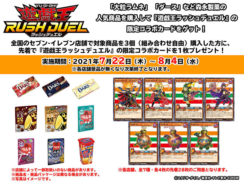 セブン-イレブンコラボ 対象のお菓子を3個買うと、お好きな遊戯王ラッシュデュエルカード1枚プレゼント!