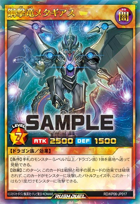 鋼撃竜メタギアス