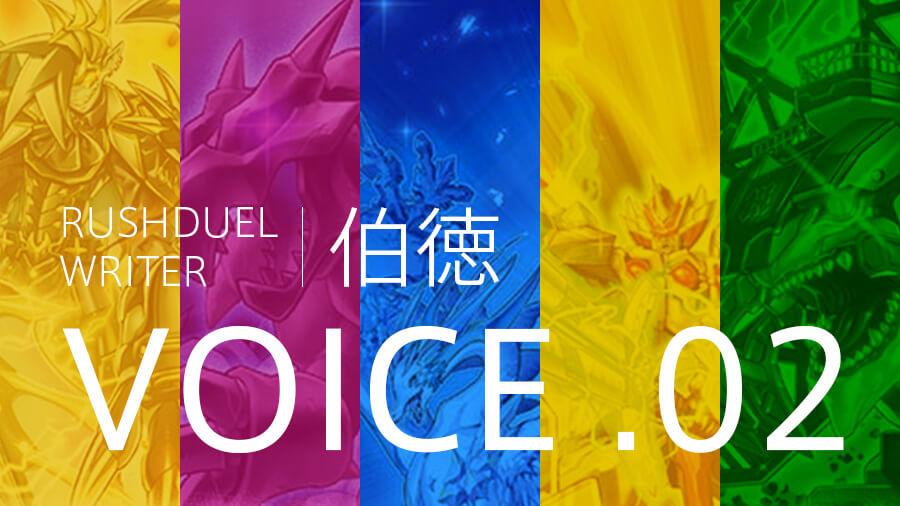【伯徳VOICE.02】竜魔デッキの歴史とマキシマム召喚の誕生。