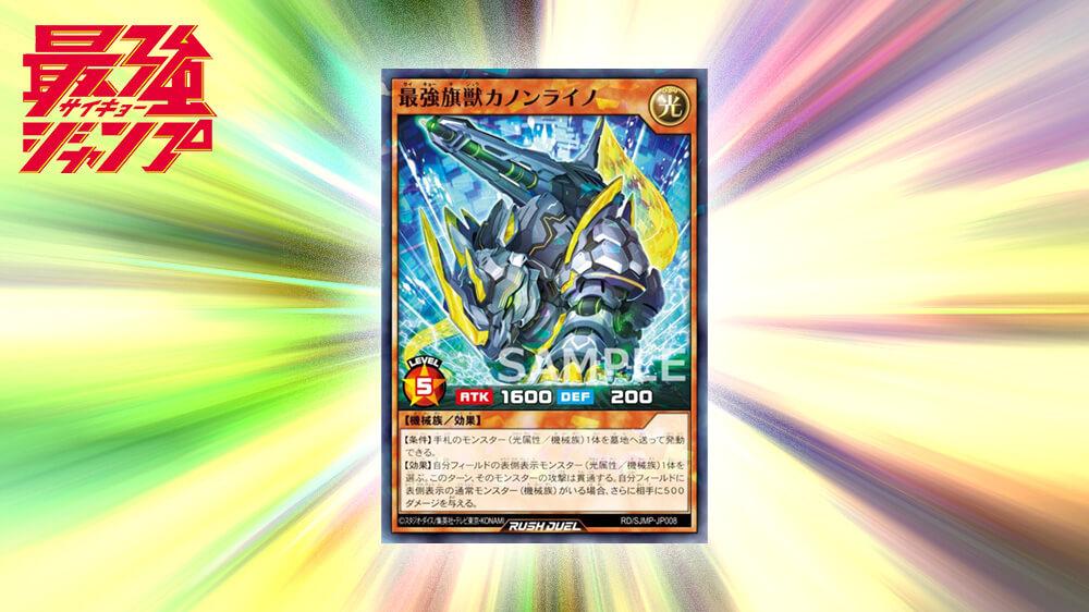 【最強ジャンプ2021年10月号付録】最強旗獣カノンライノをゲッドしよう!
