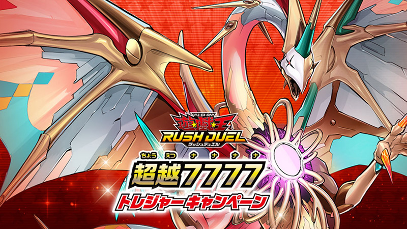 【アタリチケット】メタリオン・ヴリトラスター ラッシュレア SPECIAL RED Ver.をゲットしよう!