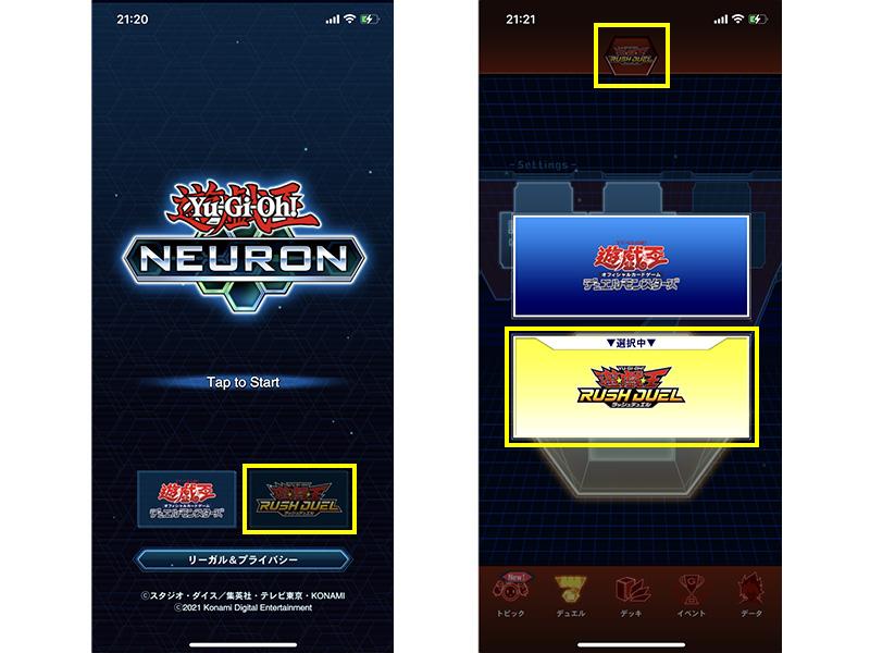 遊戯王ニューロン(Neuron)ラッシュデュエルモードの切り替え方