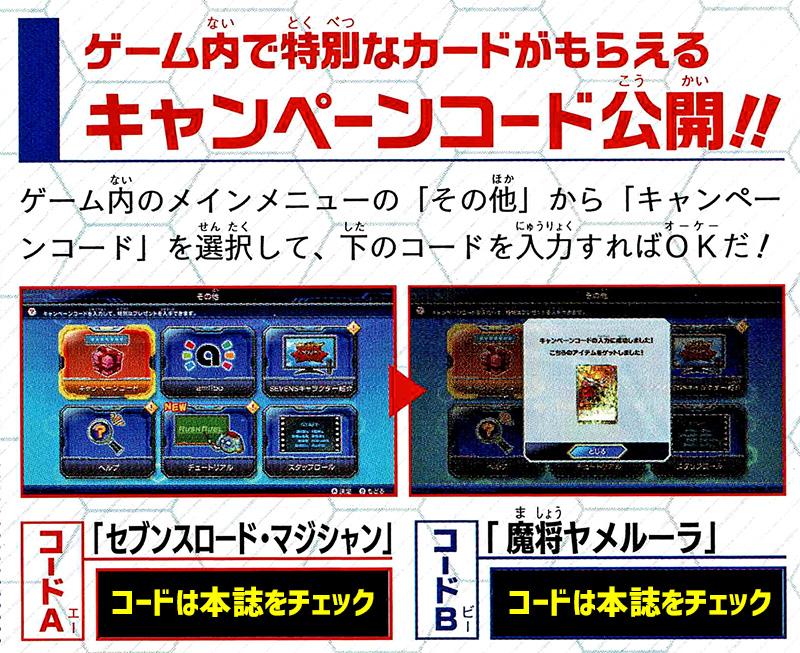 Switchゲームソフト「最強バトルロワイヤル」で使えるキャンペーンコード