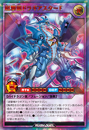 超撃竜ドラギアスターF