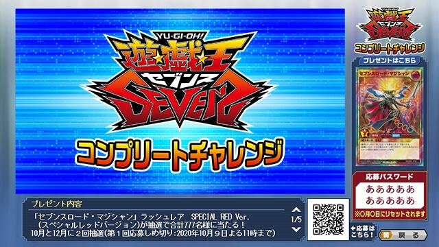 アニメ遊戯王セブンス データ放送コンテンツ