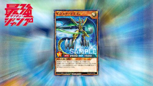 【最強ジャンプ2021年11月号付録】ザ☆スタードラゴンをゲッドしよう!