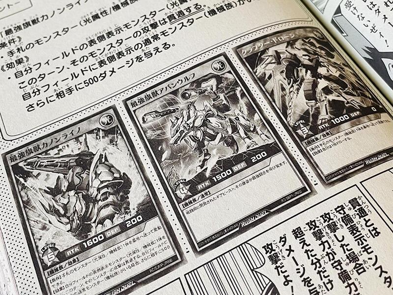 【遊戯王ラッシュデュエルLP】配信2回で新登場したカード