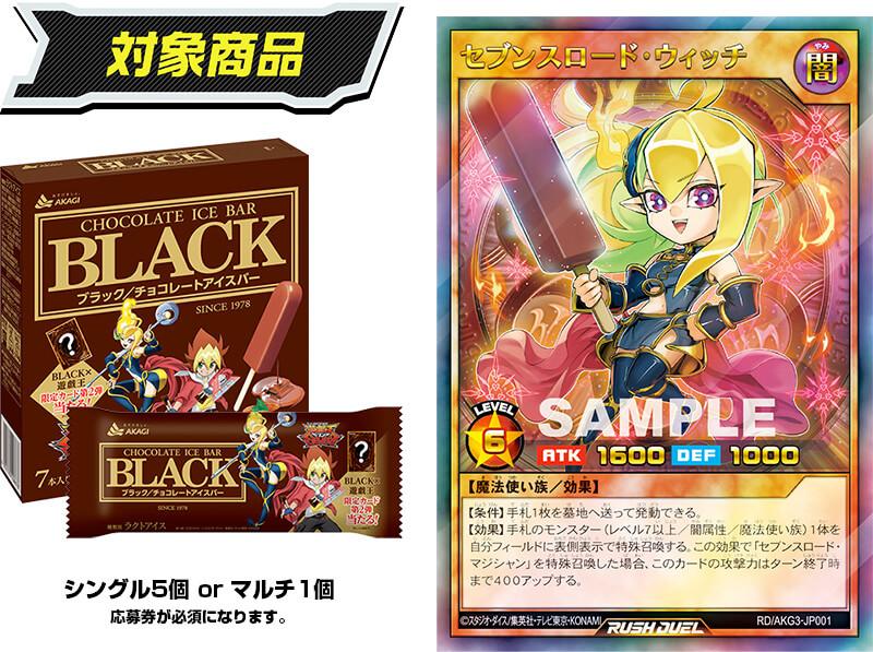【BLACK限定・特別イラスト】セブンスロード・ウィッチ