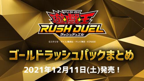 【ゴールドラッシュレア】2021年12月11日(土)発売!ゴールドラッシュパックまとめ
