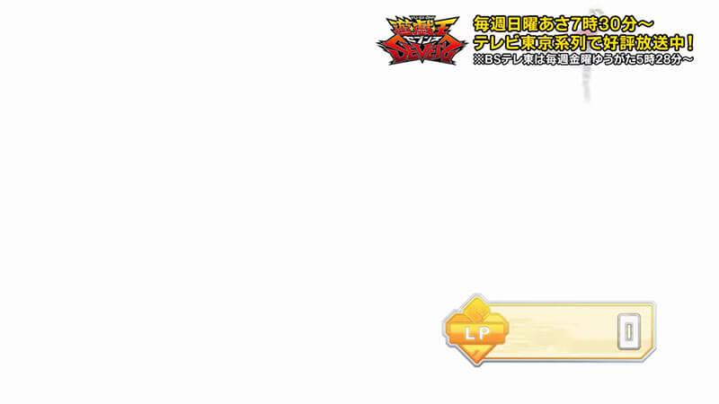 遊戯王セブンス第63話