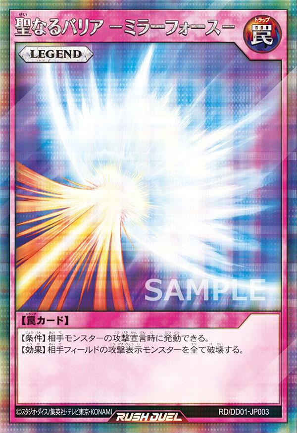 【シークレット仕様】聖なるバリア−ミラーフォース−