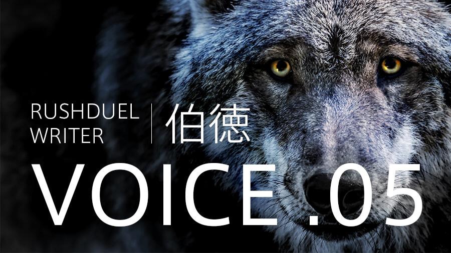 【伯徳VOICE.05】ルール裁定と不正行為の対策方法