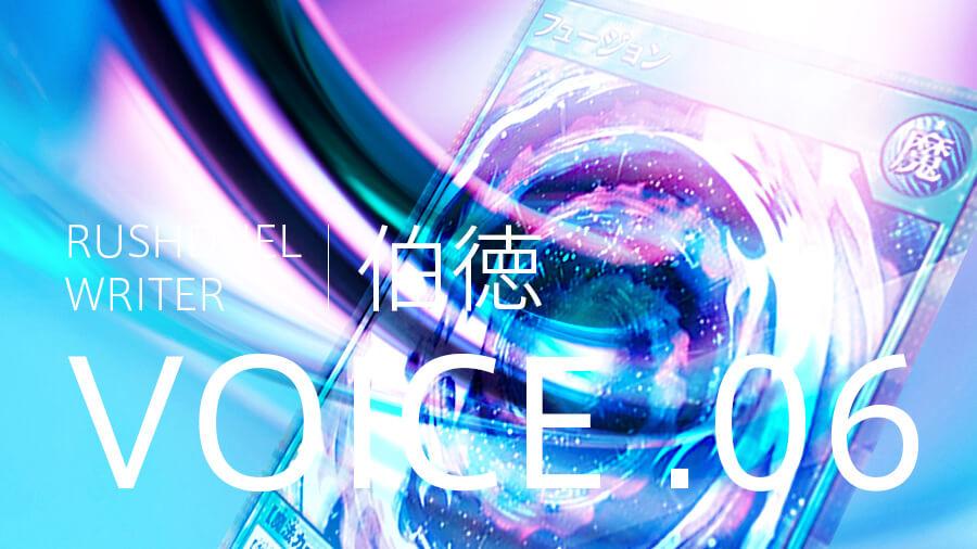 【伯徳VOICE.06】フュージョン召喚とトップメタデッキ