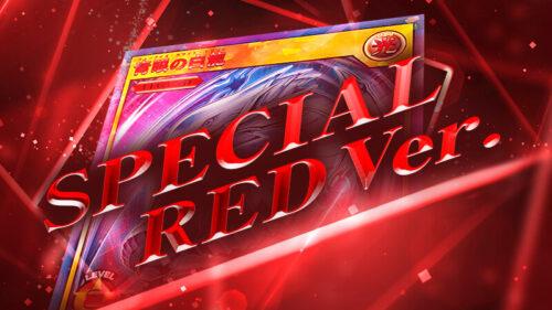ラッシュデュエルのSPECIAL RED Ver.(スペシャルレッドバージョン)まとめ