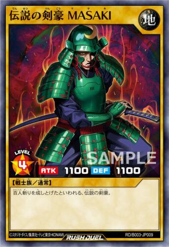 伝説の剣豪 MASAKI