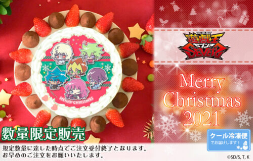 アニメ「遊戯王セブンス」のクリスマスケーキが発売!限定缶バッチ付き!